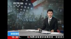 Ferguson riots lead news bulletins worldwide