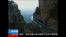 Break closes Chinese glass walkway