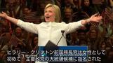初の女性大統領候補、クリントン氏を待ち受ける「試練」(字幕・26日)
