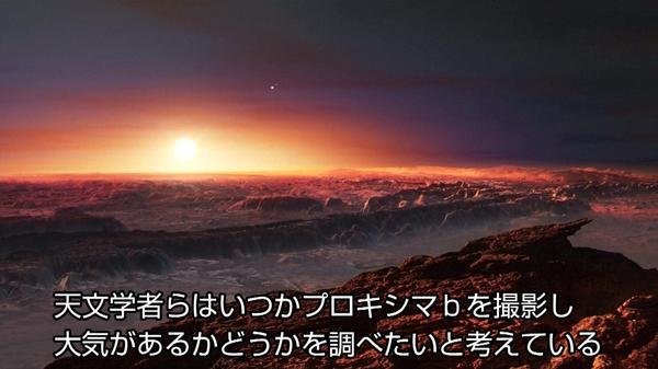 地球に似た惑星を発見、生命体の可能性も(字幕・24日)