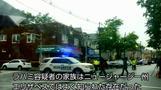 NY爆発事件の容疑者を拘束、通行人が銃撃戦を撮影(字幕・19日)