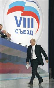 Russia's President Vladimir Putin leaves the stage after addressing the congress of the main pro-Kremlin United Russia party in Moscow, October 1, 2007. REUTERS/RIA Novosti/KREMLIN