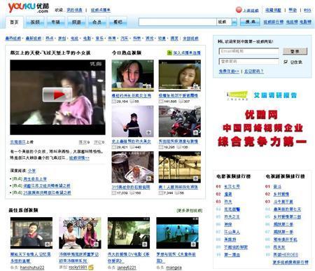 A screen grab of YouKu.com. REUTERS/www.youku.com