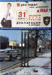 """<p>Рекламный щит ФНС в Москве 20 февраля 1997 года. Пленум Высшего арбитражного суда РФ утвердил проект постановления, которое лишит налоговиков права использовать понятие """"нравственности"""" для отмены сделок с собственностью, как это было в случае с РуссНефтью и компаниями башкирского ТЭК. (Reuters)</p>"""