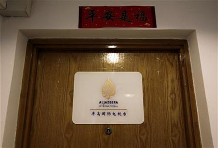 The main door of Al Jazeera's China bureau office is pictured in Beijing May 8, 2012. REUTERS/Jason Lee