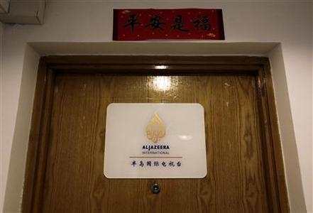 The main door of Al Jazeera's China bureau office is pictured in Beijing May 8, 2012. Al Jazeera has closed the China bureau for its English channel after Chinese authorities refused to renew its correspondent's visa, marking the first such expulsion of an accredited foreign correspondent in over a decade. REUTERS/Jason Lee