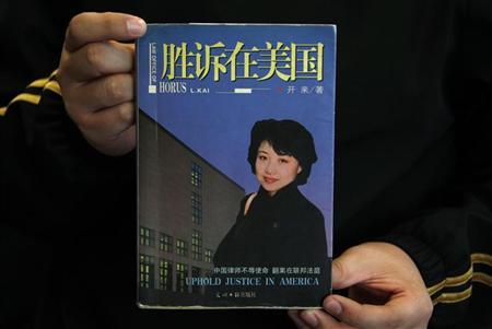 A copy of the book ''Uphold Justice in America'' which is written by Gu Kailai, wife of China's former Chongqing Municipality Communist Party Secretary Bo Xilai, is seen in this picture illustration taken in Beijing, April 17, 2012. REUTERS/David Gray