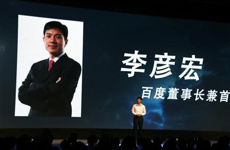 Robin Li, co-founder, chairman and chief executive officer of Chinese search engine Baidu, arrives to speak at the Baidu technology innovation conference in Beijing September 3, 2012. REUTERS/David Gray