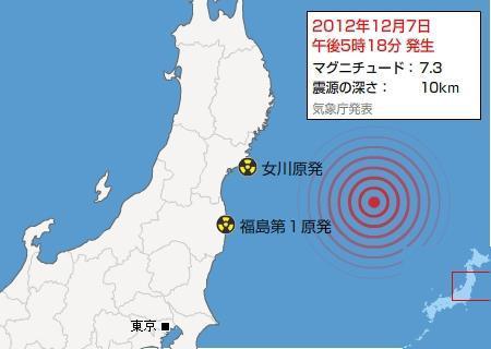 12月7日、気象庁によると、午後5時18分ごろ東北や関東地方で強い地震が発生した。岩手県内陸北部などで震度5弱を観測した。震源地は、三陸沖で震源の深さは約10キロ、推定マグニチュードは7.3(2012年 ロイター)