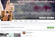 Captura de pantalla de la página en Facebook del líder supremo de Irán, Ayatollah Khamenei, sep 17 2013. Por primera vez en cuatro años, los iraníes pudieron acceder a Facebook y Twitter, aunque por pocas horas y debido a una falla técnica. REUTERS/Stringer SOLO PARA USO EDITORIAL