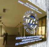 Вывеска в офисе Транснефти в Москве 9 января 2007 года. Власти РФ рассмотрят возможное сокращение инвестпрограммы, предложенное нефтепроводной госмонополией Транснефть, которой предстоят многомиллиардные инвестиции в один из самых дорогостоящих инфраструктурных проектов - расширение отвода от нефтепровода Восточная Сибирь-Тихий океан (ВСТО) в Китай. REUTERS/Anton Denisov
