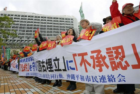 Protesters shout slogans during a rally against the relocation of a U.S. military base, in front of the Okinawa prefectural government office building, in Naha on the Japanese southern islands of Okinawa, in this photo taken by Kyodo December 27, 2013. REUTERS/Kyodo
