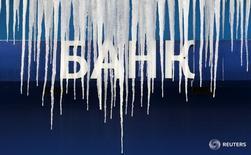 Сосульки на логотипе банка в Москве 21 января 2013 года. ЦБР создаст специальный фонд для вхождения в капитал проблемных банков, который будет способствовать консолидации сектора, сказала глава ЦБ Эльвира Набиуллина на банковском конгрессе в Санкт-Петербурге в четверг. REUTERS/Sergei Karpukhin/Files