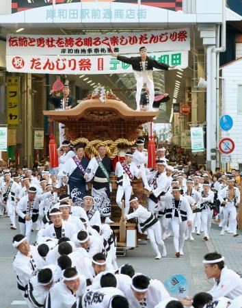 「岸和田だんじり祭」始まる