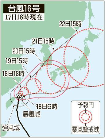 台風16号、20日にも九州接近