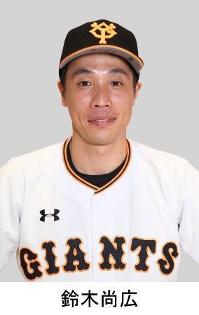 巨人の鈴木現役引退へ