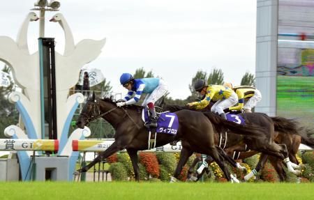 競馬、ヴィブロスが重賞初V