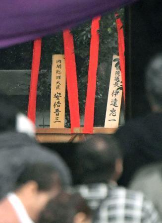 首相、靖国神社に供物奉納