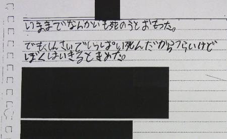 震災避難の男子生徒が手記