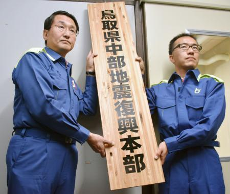 震度6弱の鳥取県で復興本部発足