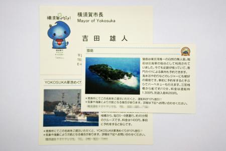 横須賀市長の名刺に割引サービス