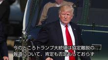 米国が「パリ協定」離脱へ、同盟国と亀裂深める可能性(字幕・31日)