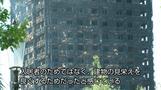 ロンドン高層住宅火災、遺体収容に長期化の見通し(字幕・15日)