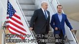 「ロシアゲート」渦中の人物、キスリャク駐米大使が離任(字幕・23日)