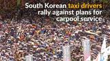 Thousands of South Korean taxi drivers protest new carpool service