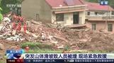 豪雨の中国湖北省で土砂崩れ、9人生き埋めに(字幕・8日)
