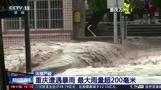 中国で数十年ぶりの水害、マスクなどの供給網にも影響(字幕・17日)