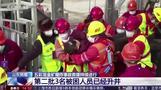 中国の鉱山爆発、2週間ぶりに11人救出 1人死亡・10人行方不明(字幕・24日)