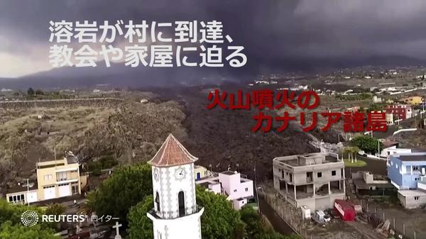 溶岩が村に到達、教会などに迫る 50年ぶり噴火のカナリア諸島(字幕・23日)