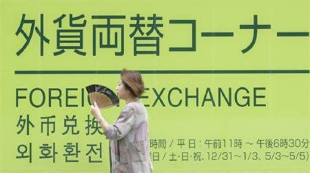 9月7日、来週の外為市場ではサブプライム問題への懸念を背景に引き続き各国中銀の対応が注目される。写真は先月17日に東京都内の銀行前で撮影(2007年 ロイター/Kim Kyung-Hoon)
