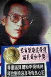 <p>Фотография осужденного китайского диссидента Лю Сяобо рядом с Министерством иностранных дел Китая во время протестов в Гонконге 8 октября 2010 года. Китай жестко раскритиковал награждение Нобелевской премией мира 2010 года правозащитника, осужденного коммунистическим судом. REUTERS/Bobby Yip</p>