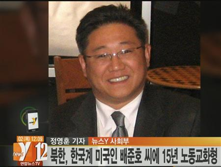 An undated still image of a video footage released in Seoul by Yonhap News Agency on May 2, 2013, shows a portrait of U.S. citizen Kenneth Bae. REUTERS/Yonhap