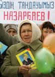 Женщина держит портрет Нурсултана Назарбаева на акции его сторонников во время президентской выборной кампании в селении Шамалган, Казахстан 28 ноября 2005 года. Назарбаев поддержал вызвавшую недовольство в обществе идею увеличения трудоспособного возраста для женщин, но предложил отложить постепенное вступление закона в силу до 2018 года. REUTERS/Shamil Zhumatov