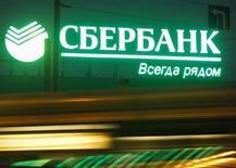 Подсвеченный логотип Сбербанка на улице Москвы 12 ноября 2013 года. Крупнейший банк России, государственный Сбербанк хочет увеличить объем кредитования в Хорватии, в особенности корпоративным заёмщикам нового члена Евросоюза. REUTERS/Maxim Shemetov