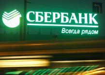 Логотип Сбербанка в Москве 12 ноября 2013 года. Крупнейший госбанк РФ Сбербанк в третьем квартале 2013 года увеличил чистую прибыль на 7,2 процента в годовом выражении. REUTERS/Maxim Shemetov