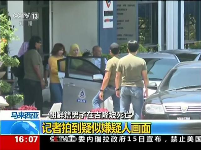 A still image from a footage broadcast by Chinese state media which they say is believed to show the second woman (wearing yellow top) suspected of involvement in the apparent assassination of Kim Jong Nam, the half-brother of North Korean leader Kim Jong Un, February 16, 2017.   CCTV via REUTERS TV